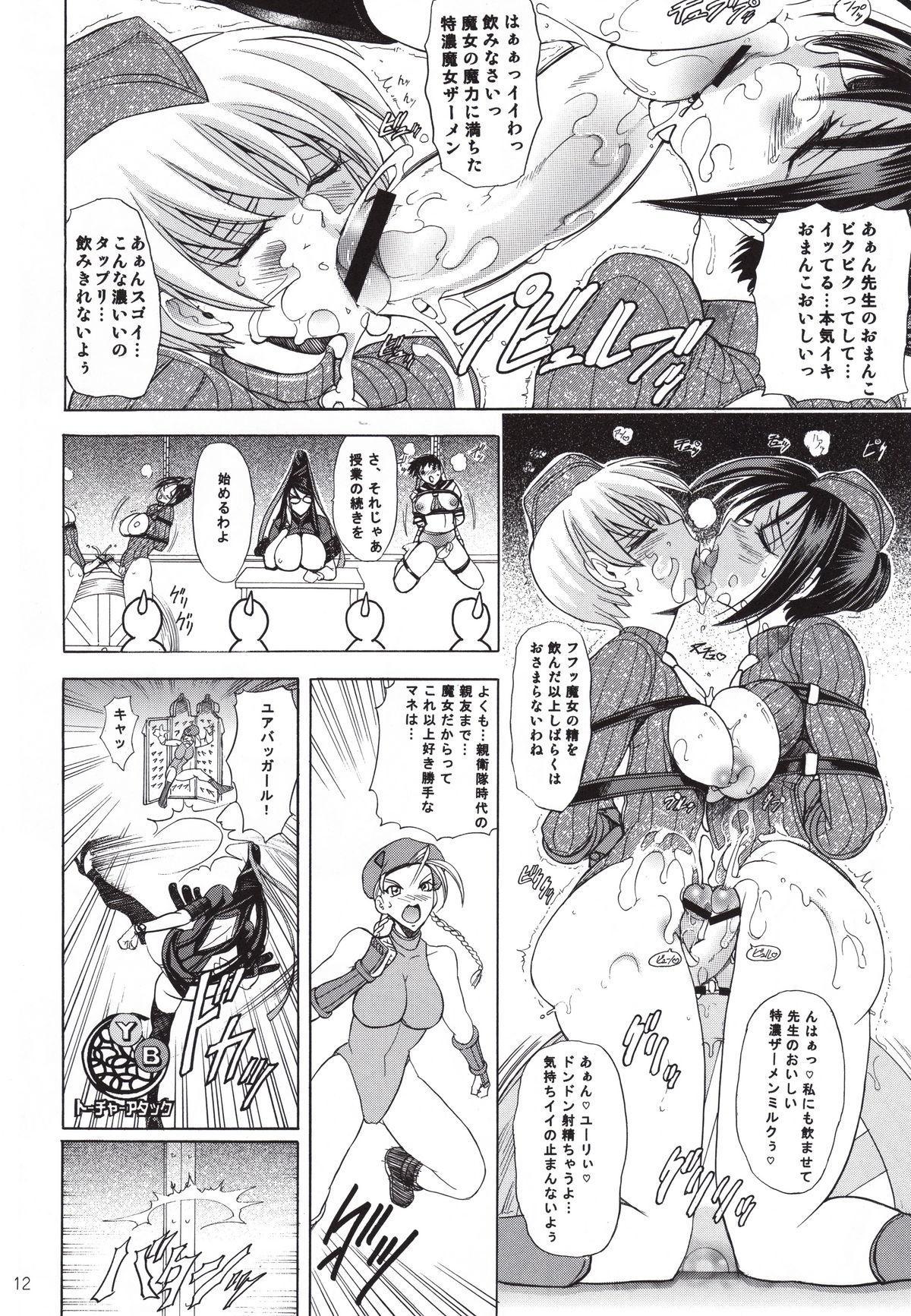 (C77) [Kawaraya Honpo (Kawaraya A-ta)] Hana - Maki no Juukyuu - Kuroki Hana (Bayonetta, Street Fighter, Darkstalkers) 11
