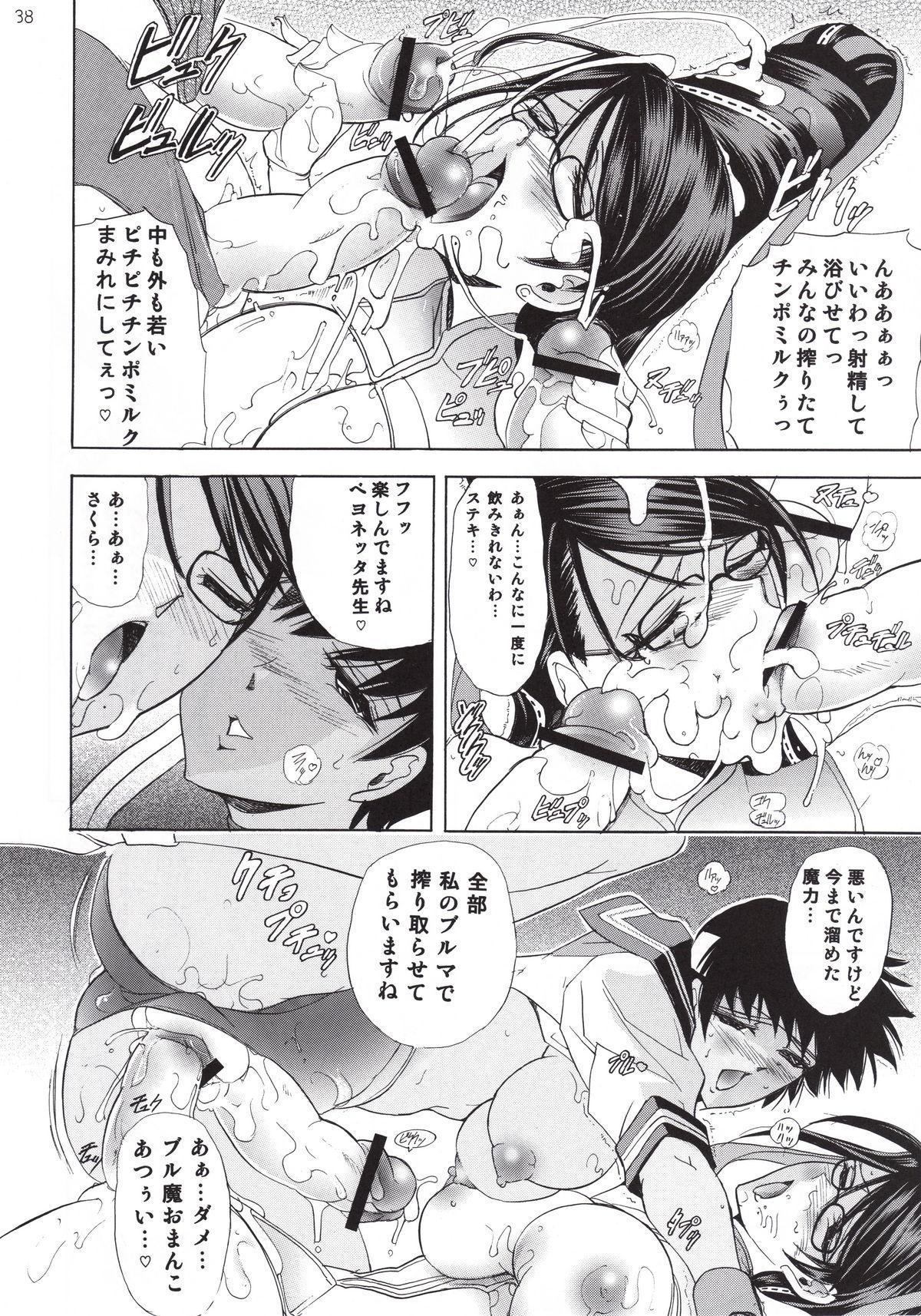 (C77) [Kawaraya Honpo (Kawaraya A-ta)] Hana - Maki no Juukyuu - Kuroki Hana (Bayonetta, Street Fighter, Darkstalkers) 37