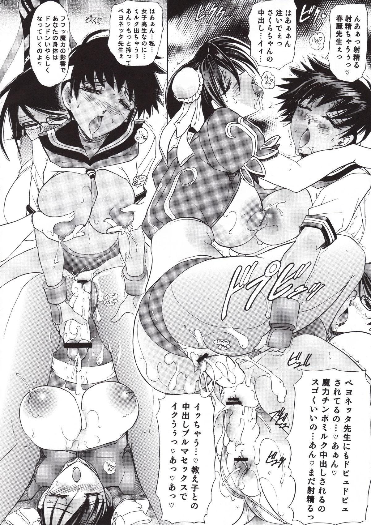(C77) [Kawaraya Honpo (Kawaraya A-ta)] Hana - Maki no Juukyuu - Kuroki Hana (Bayonetta, Street Fighter, Darkstalkers) 39