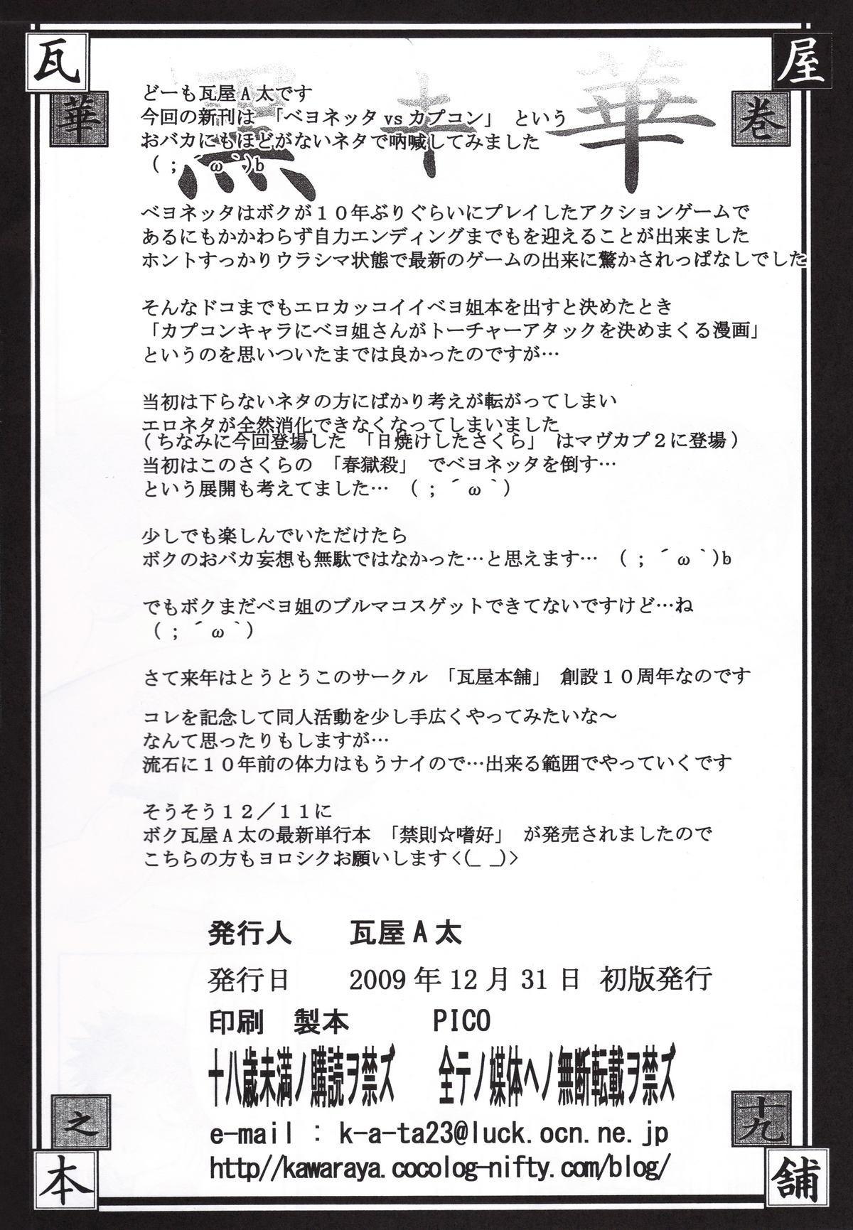 (C77) [Kawaraya Honpo (Kawaraya A-ta)] Hana - Maki no Juukyuu - Kuroki Hana (Bayonetta, Street Fighter, Darkstalkers) 41