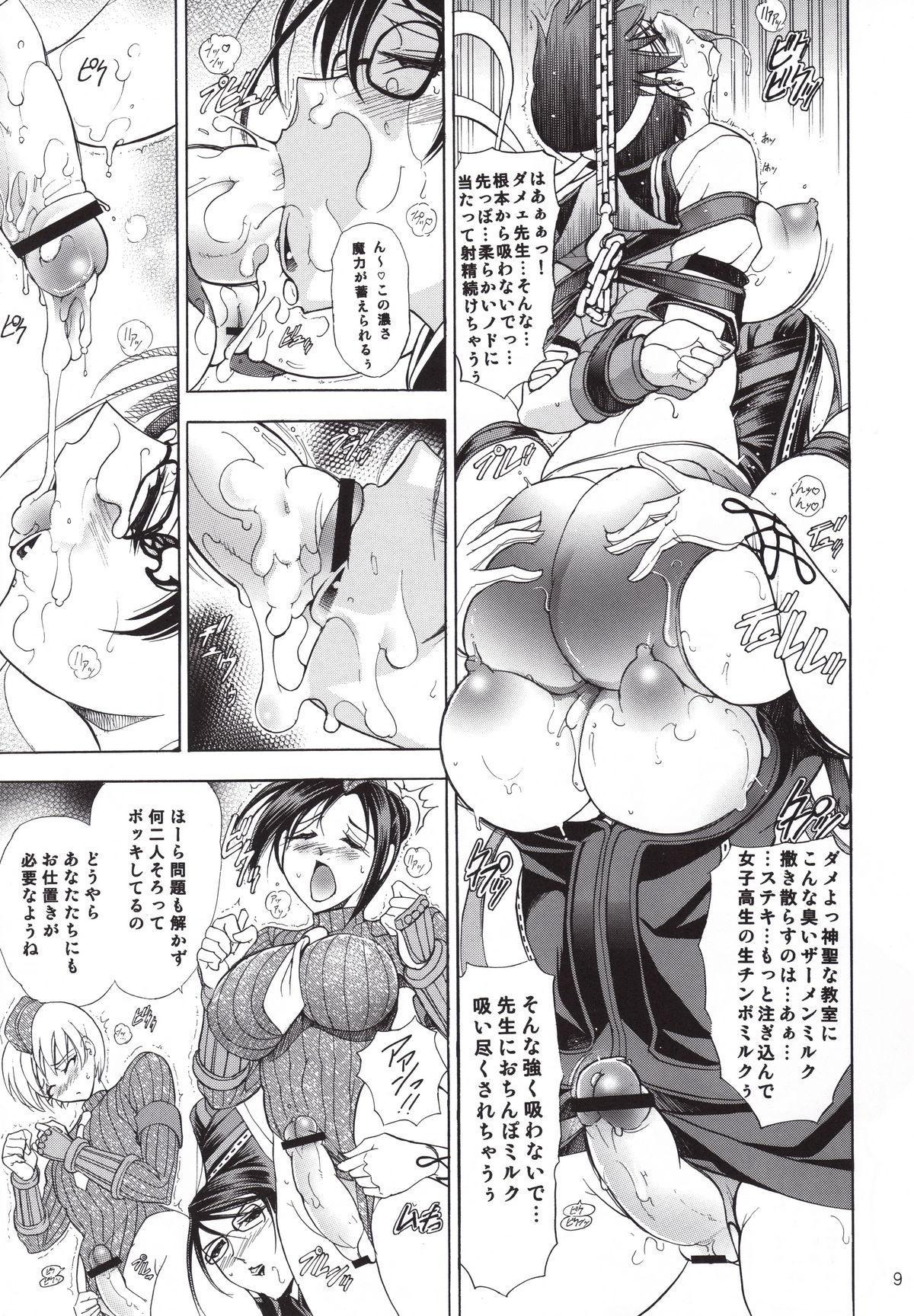 (C77) [Kawaraya Honpo (Kawaraya A-ta)] Hana - Maki no Juukyuu - Kuroki Hana (Bayonetta, Street Fighter, Darkstalkers) 8