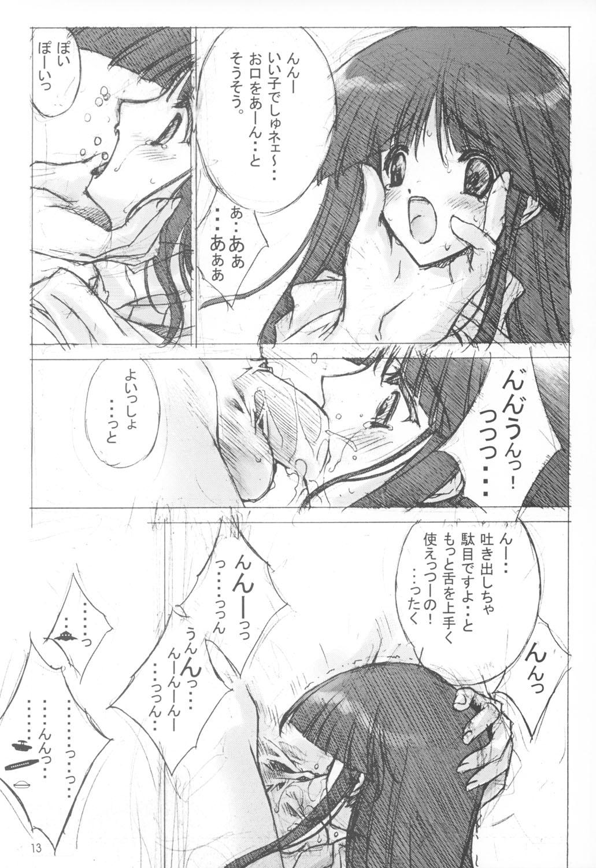 Warii! Tsuki ga Ore wo Matteruwa ~Although it is bad...The moon is waiting for me~ 13