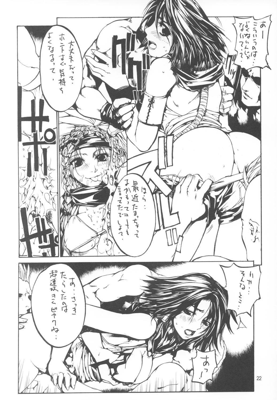 Warii! Tsuki ga Ore wo Matteruwa ~Although it is bad...The moon is waiting for me~ 22