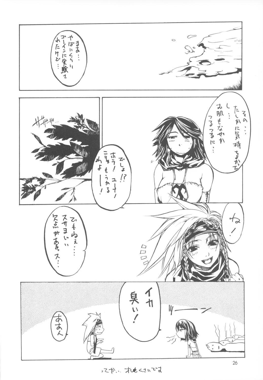 Warii! Tsuki ga Ore wo Matteruwa ~Although it is bad...The moon is waiting for me~ 26