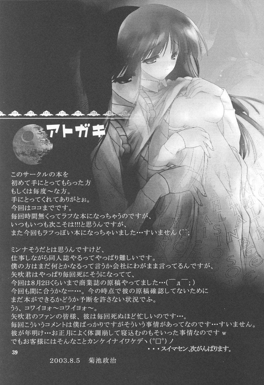 Warii! Tsuki ga Ore wo Matteruwa ~Although it is bad...The moon is waiting for me~ 39