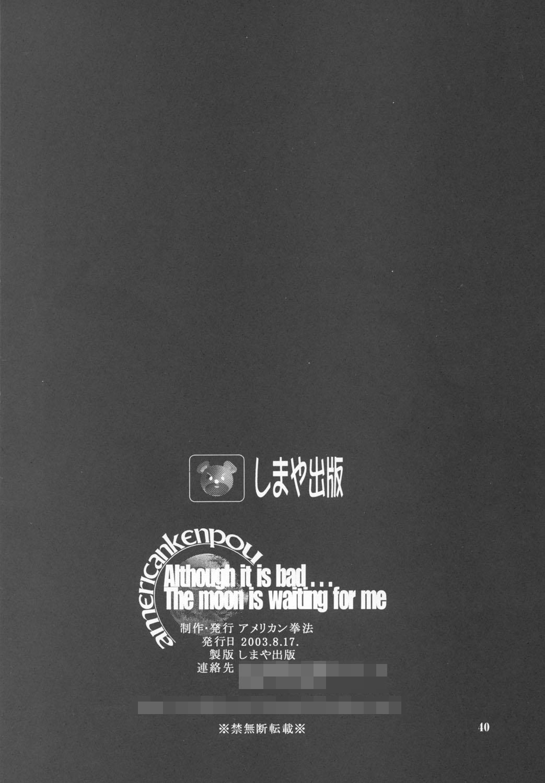 Warii! Tsuki ga Ore wo Matteruwa ~Although it is bad...The moon is waiting for me~ 40