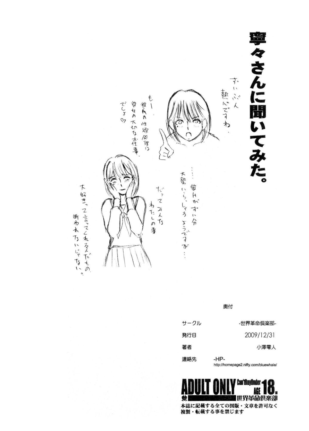Boku no Nene-san ga Minna no Koushuu Benjo Datta Ken Nitsuite. 9