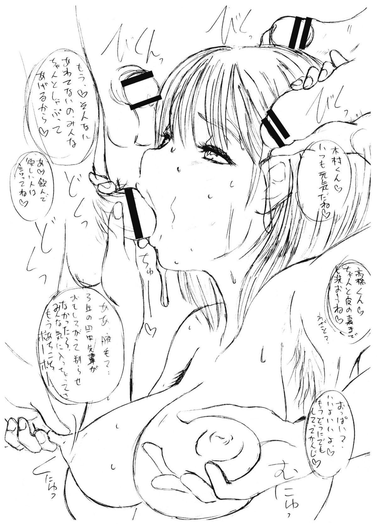 Boku no Nene-san ga Minna no Koushuu Benjo Datta Ken Nitsuite. 2