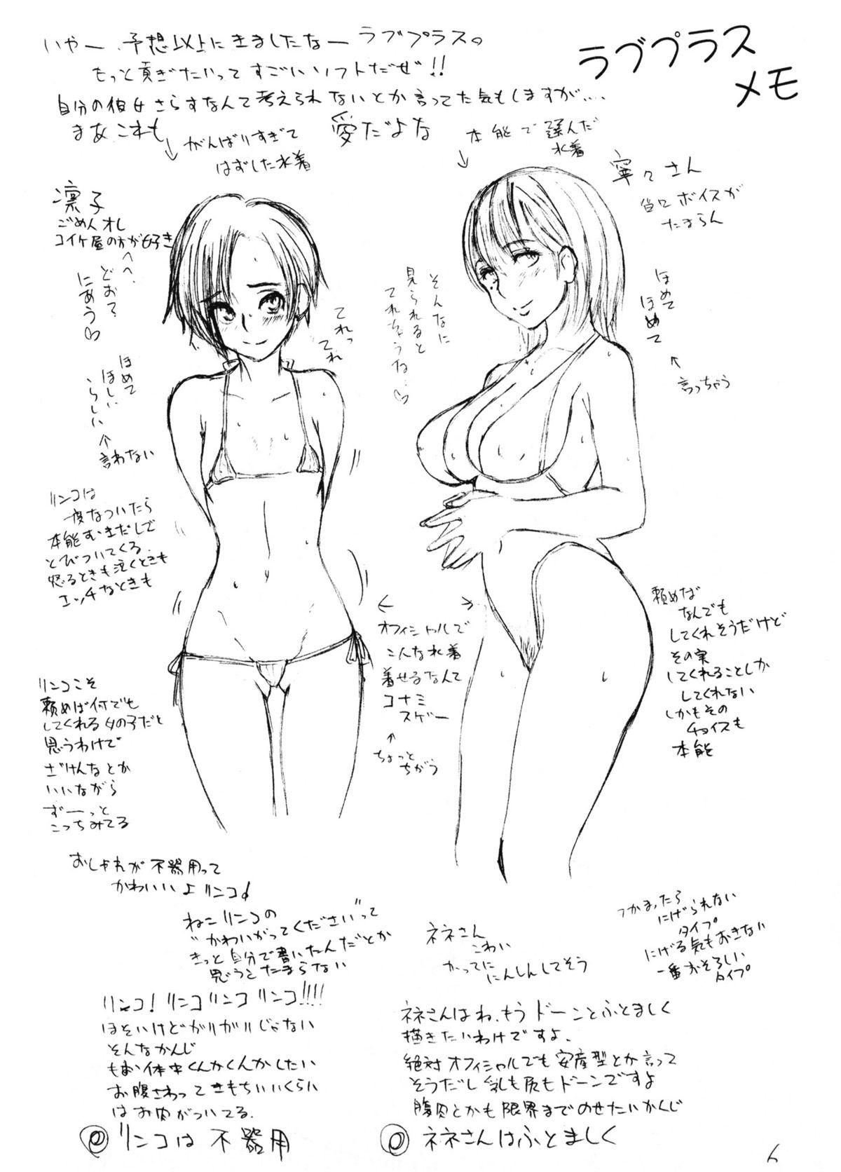 Boku no Nene-san ga Minna no Koushuu Benjo Datta Ken Nitsuite. 6