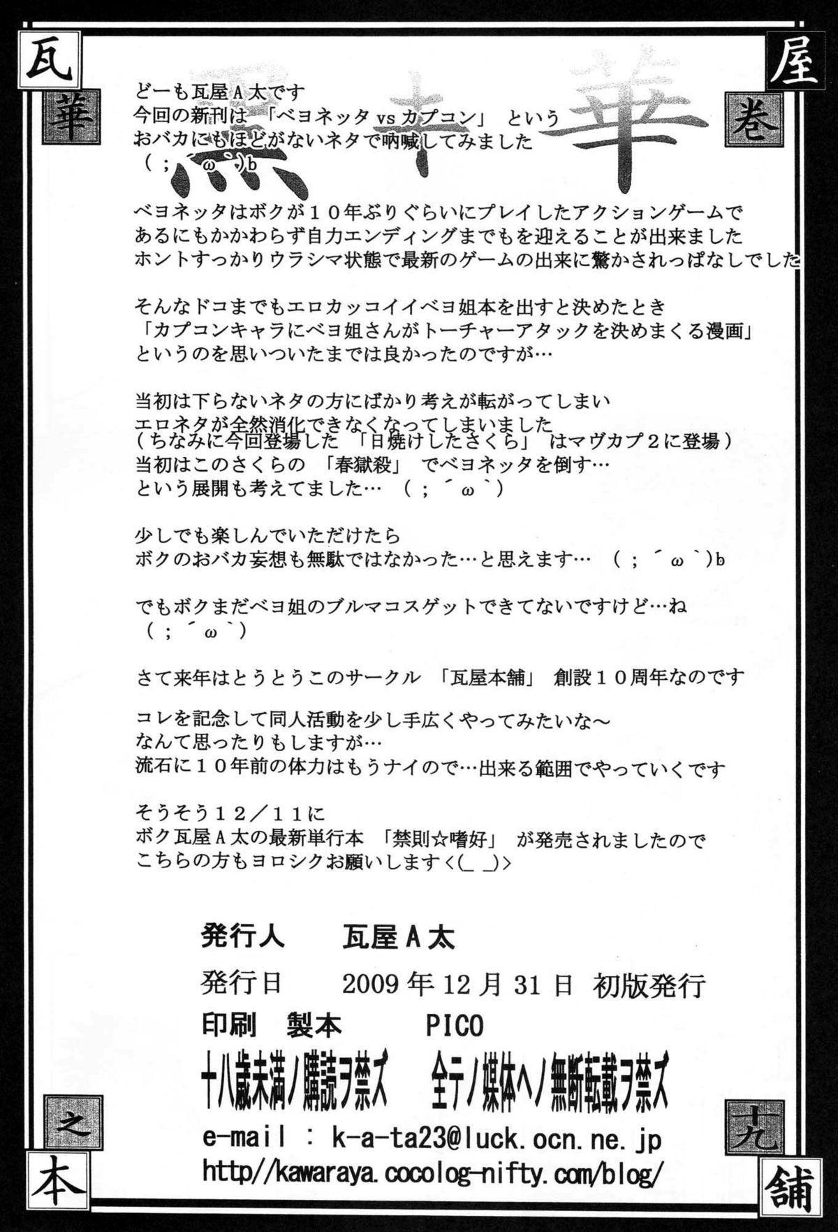 (C77) [Kawaraya Honpo (Kawaraya A-ta)] Hana - Maki no Juukyuu - Kuroki Hana (Bayonetta, Street Fighter, Darkstalkers) [English] {doujin-moe.us} 40