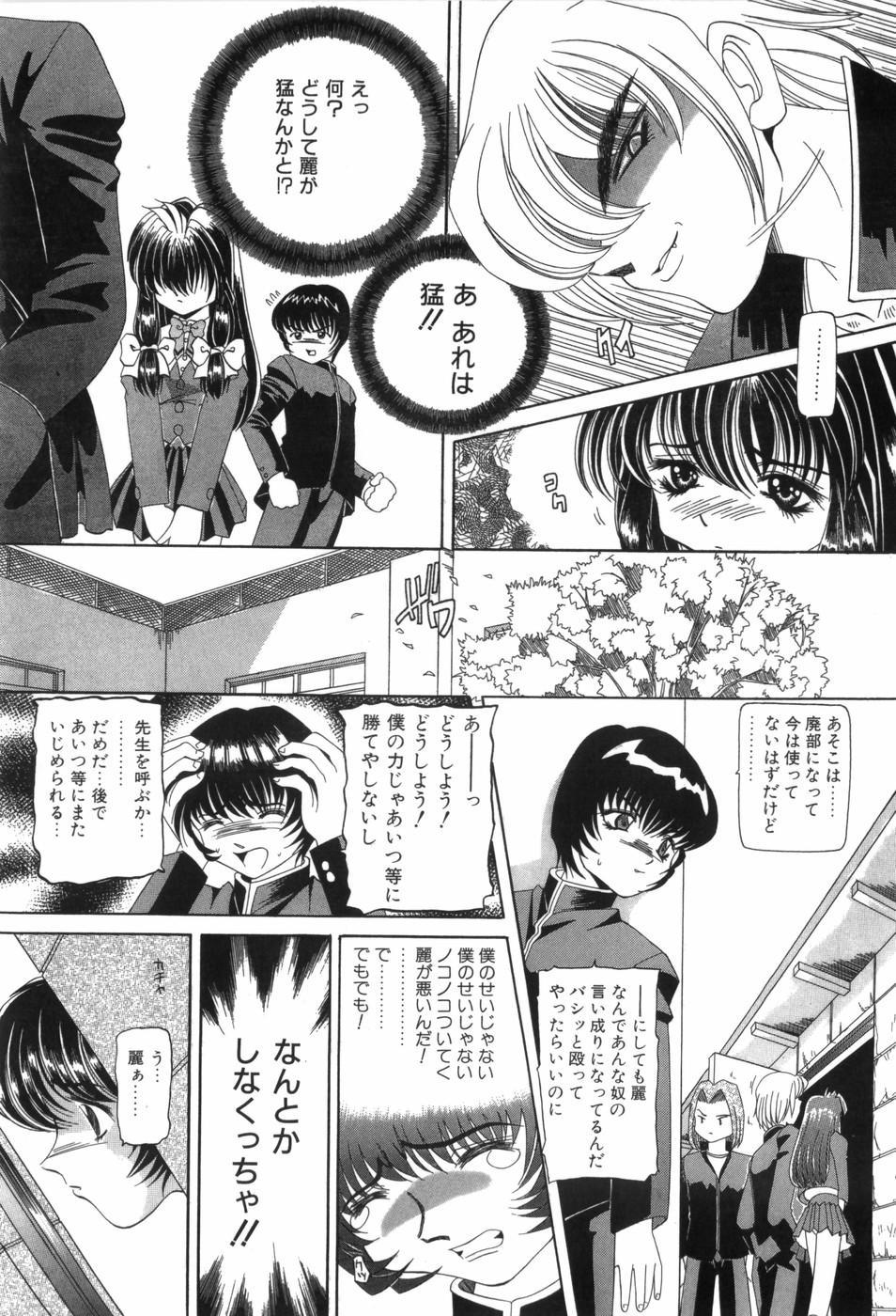 Chouhatsu   Provocation 99