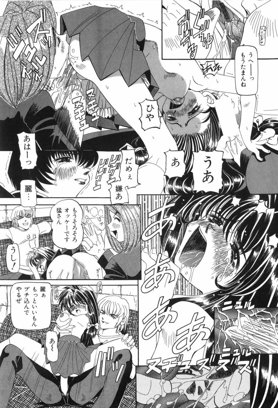 Chouhatsu   Provocation 101
