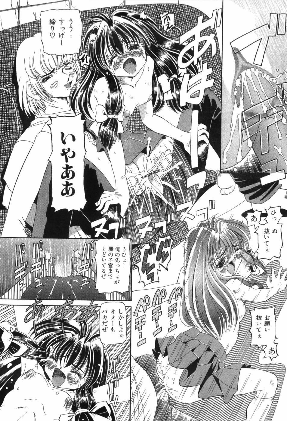 Chouhatsu   Provocation 102
