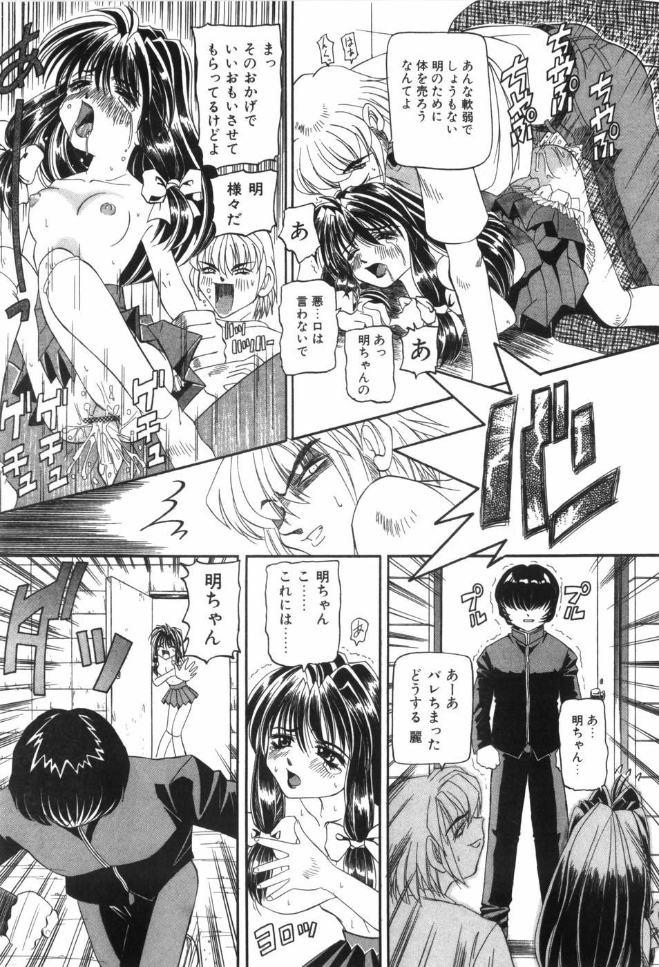 Chouhatsu   Provocation 103