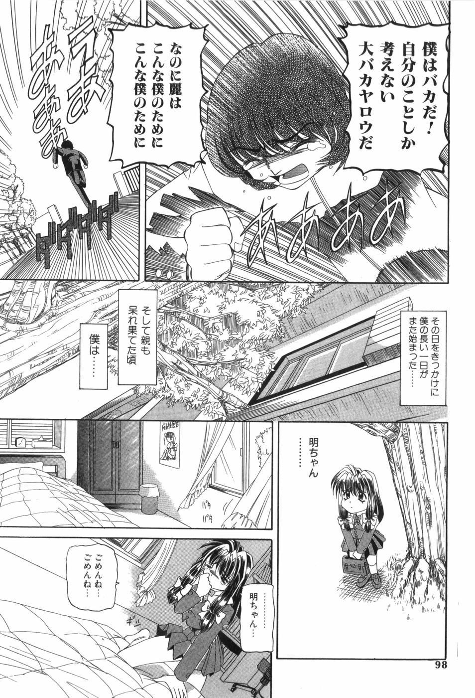 Chouhatsu   Provocation 104