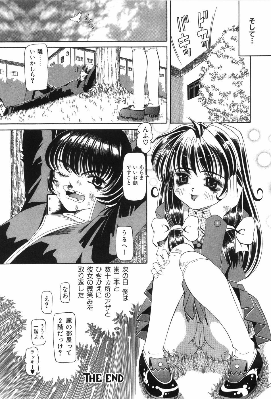 Chouhatsu   Provocation 108