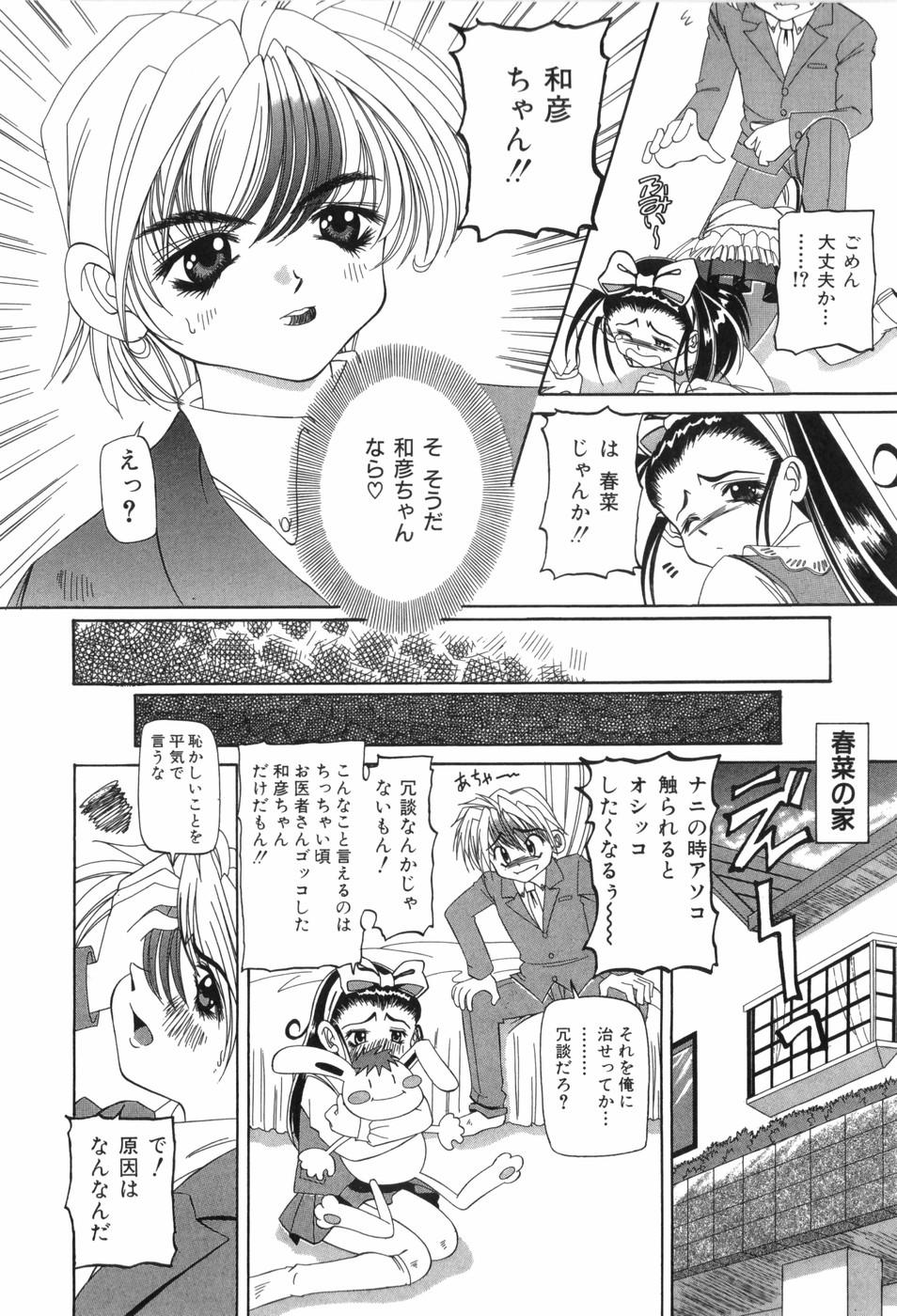 Chouhatsu   Provocation 112