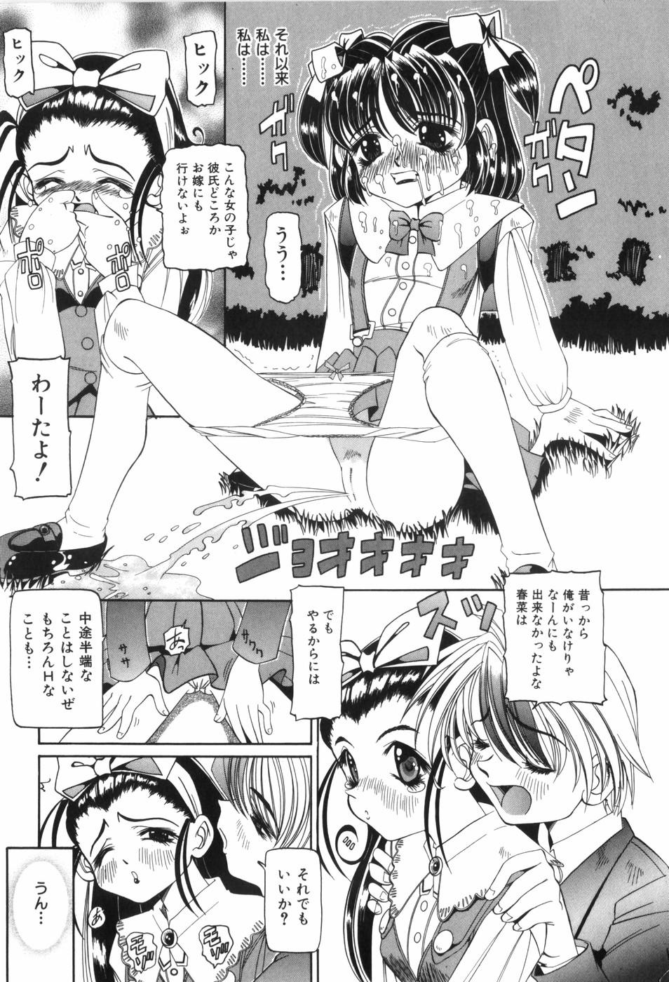 Chouhatsu   Provocation 115