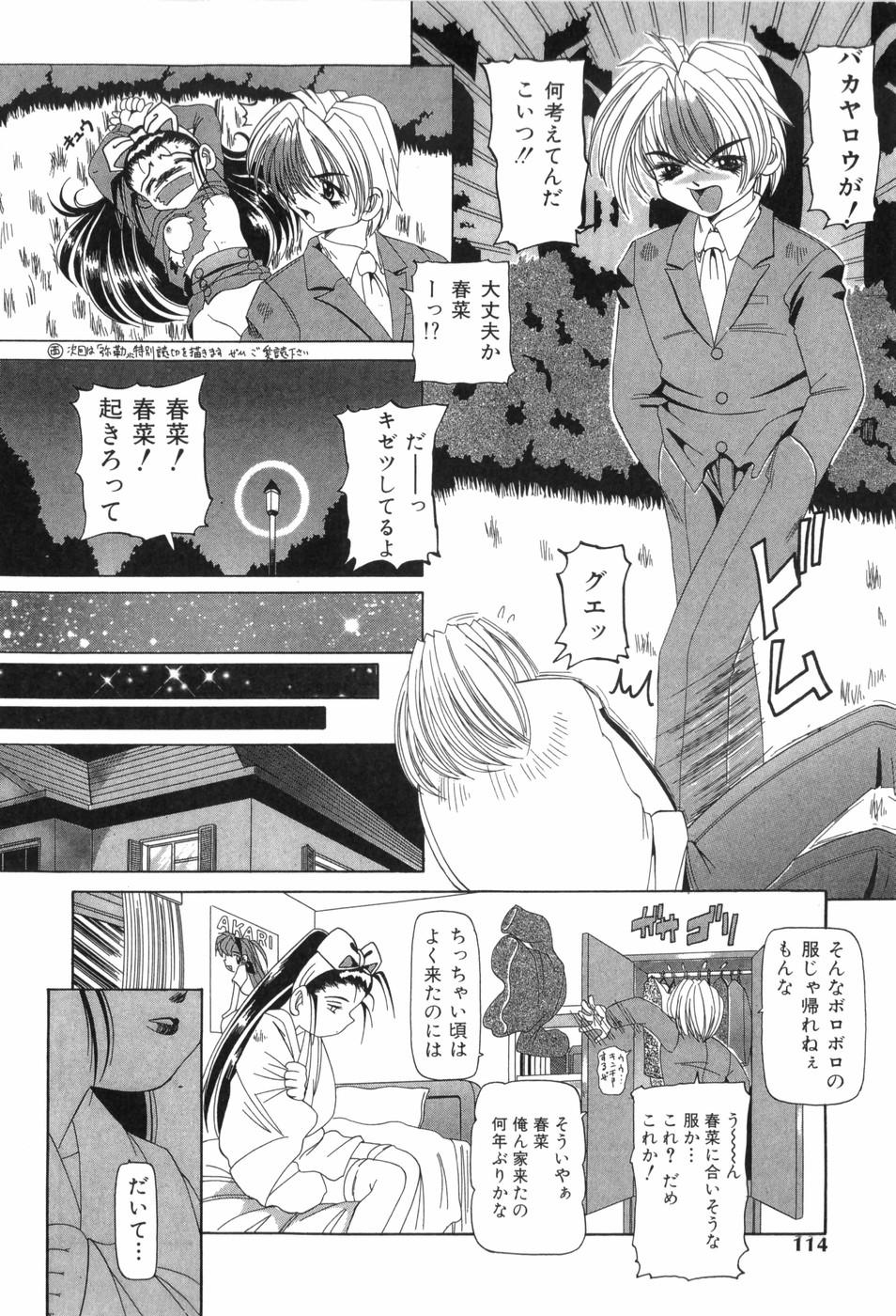 Chouhatsu   Provocation 120