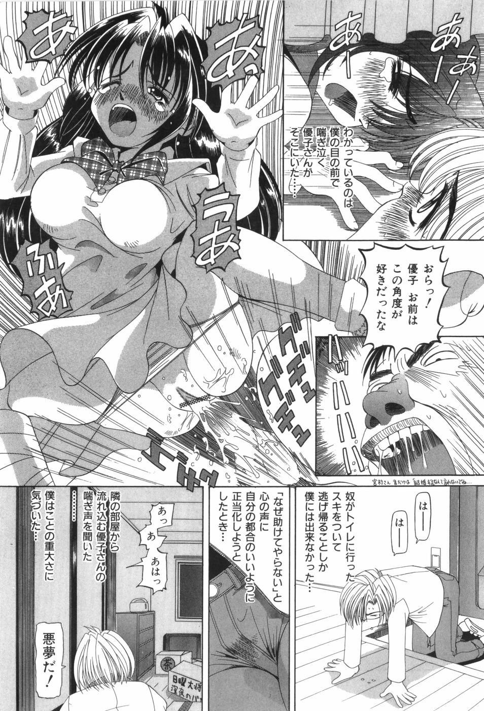 Chouhatsu   Provocation 131