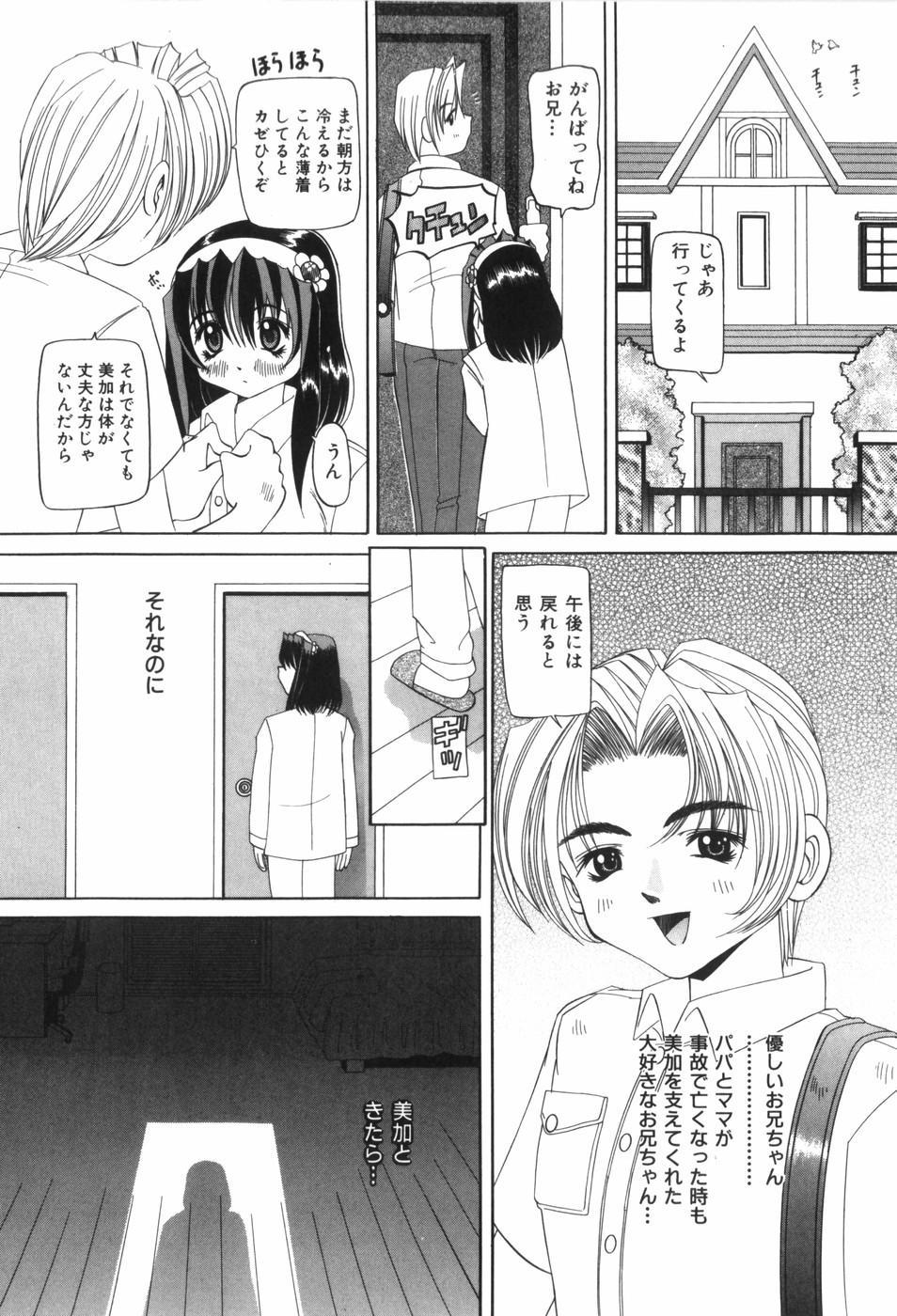 Chouhatsu   Provocation 146