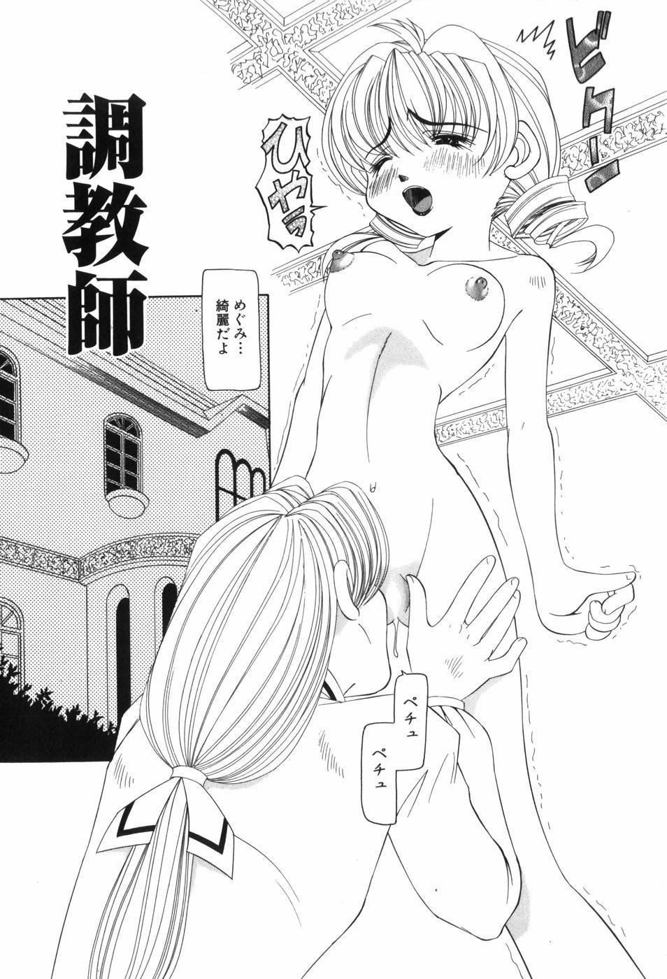 Chouhatsu   Provocation 158