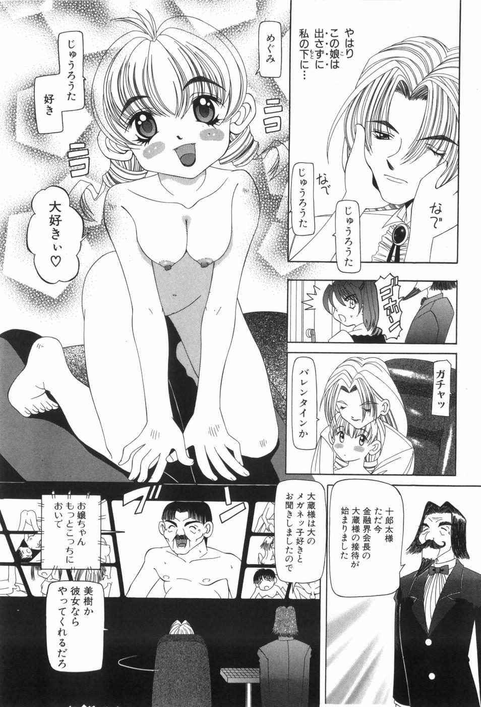Chouhatsu   Provocation 159