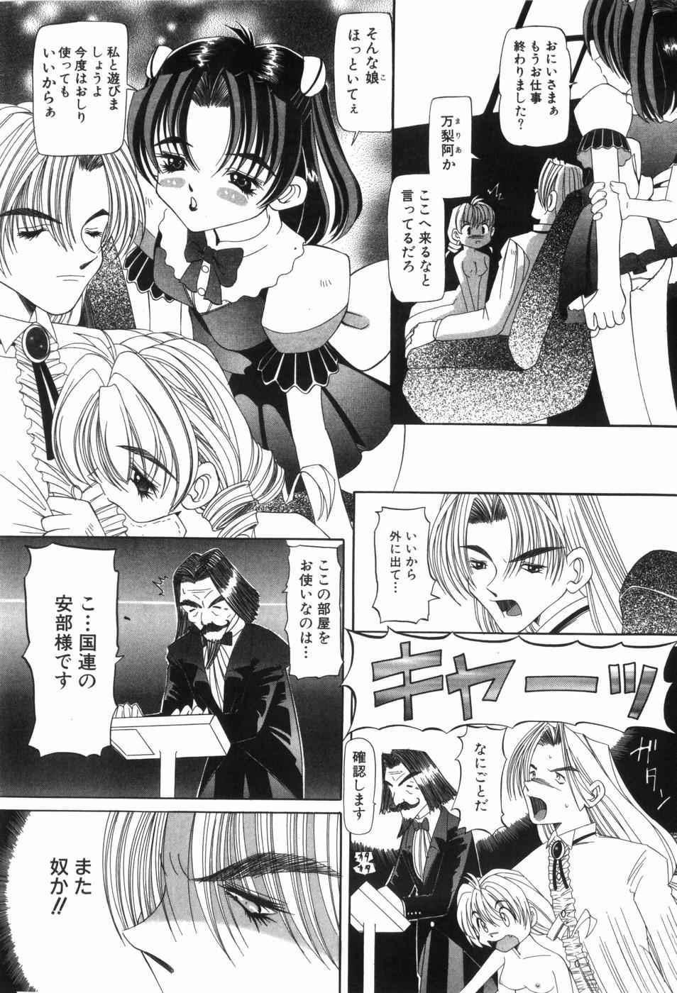 Chouhatsu   Provocation 163
