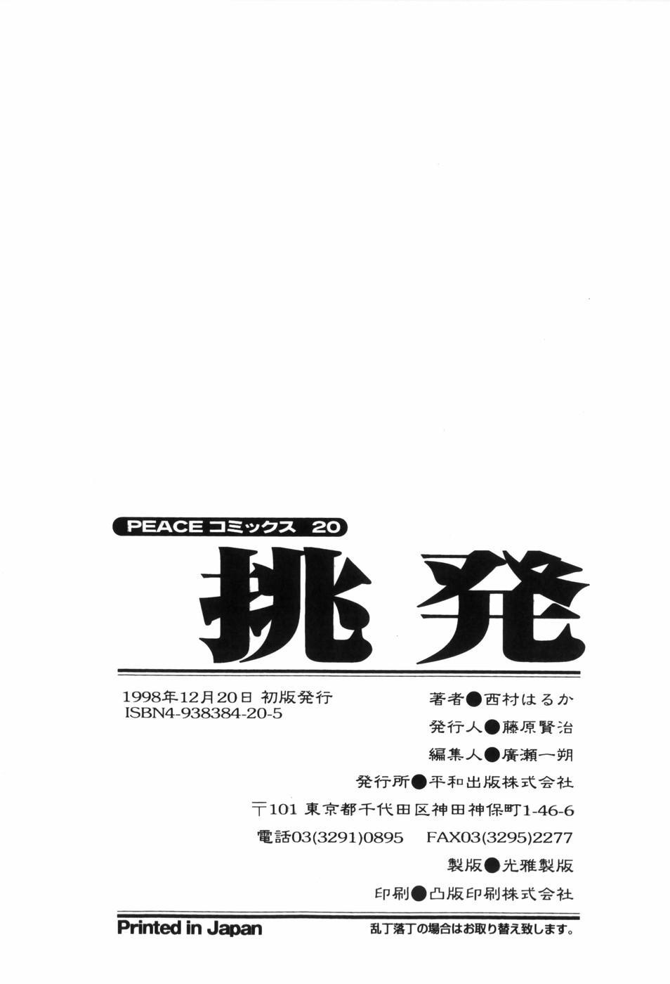 Chouhatsu   Provocation 176