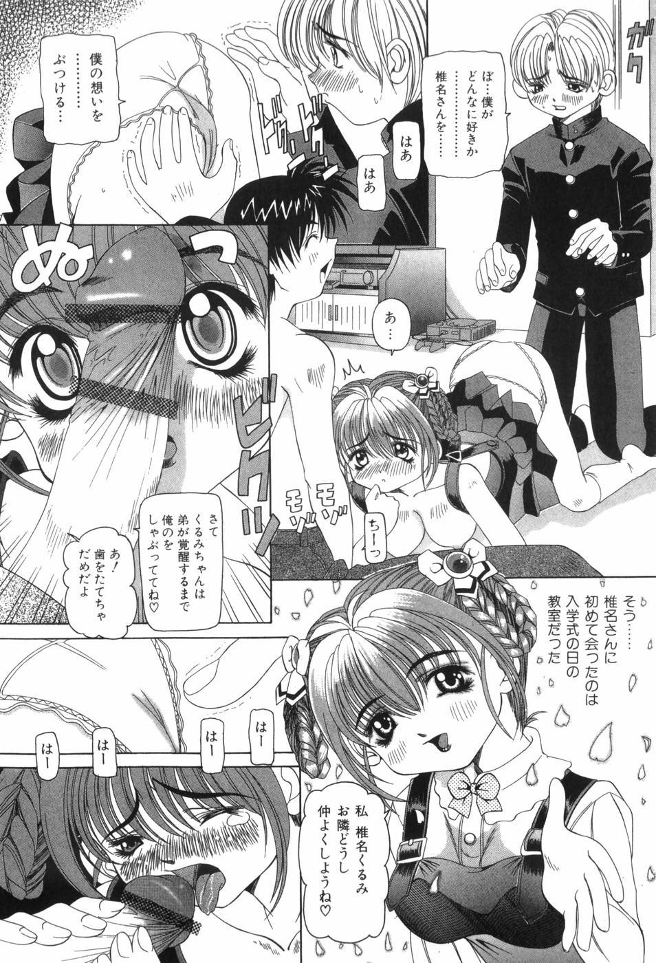 Chouhatsu   Provocation 20