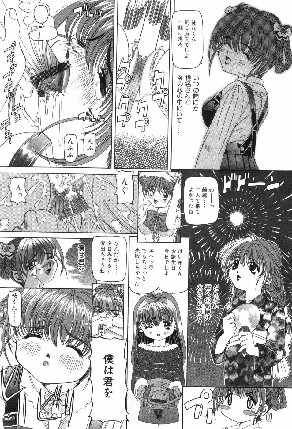Chouhatsu   Provocation 21
