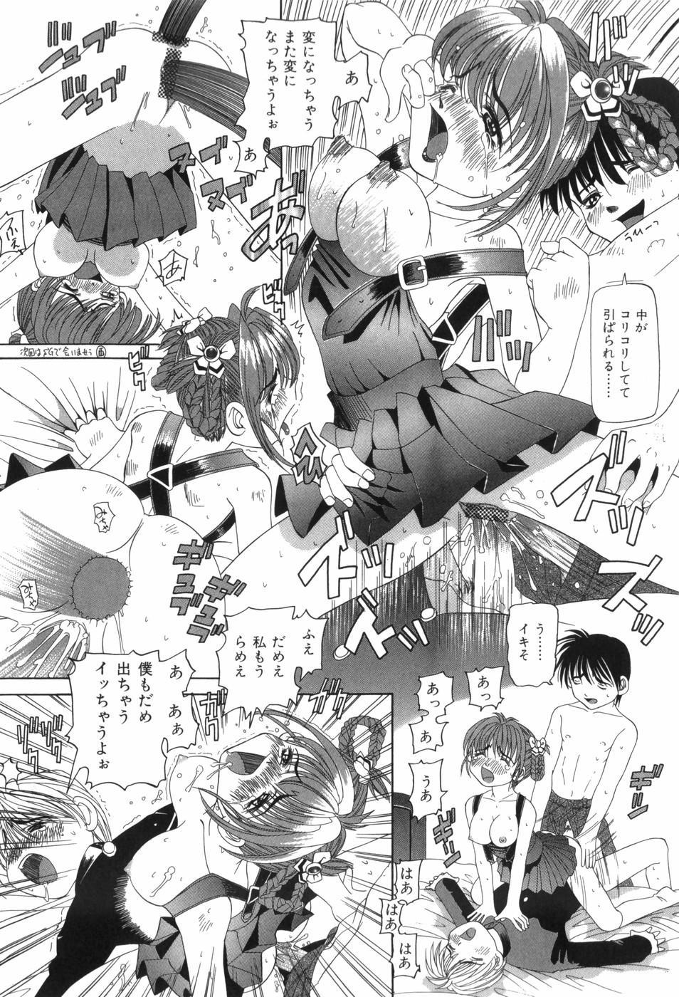 Chouhatsu   Provocation 26