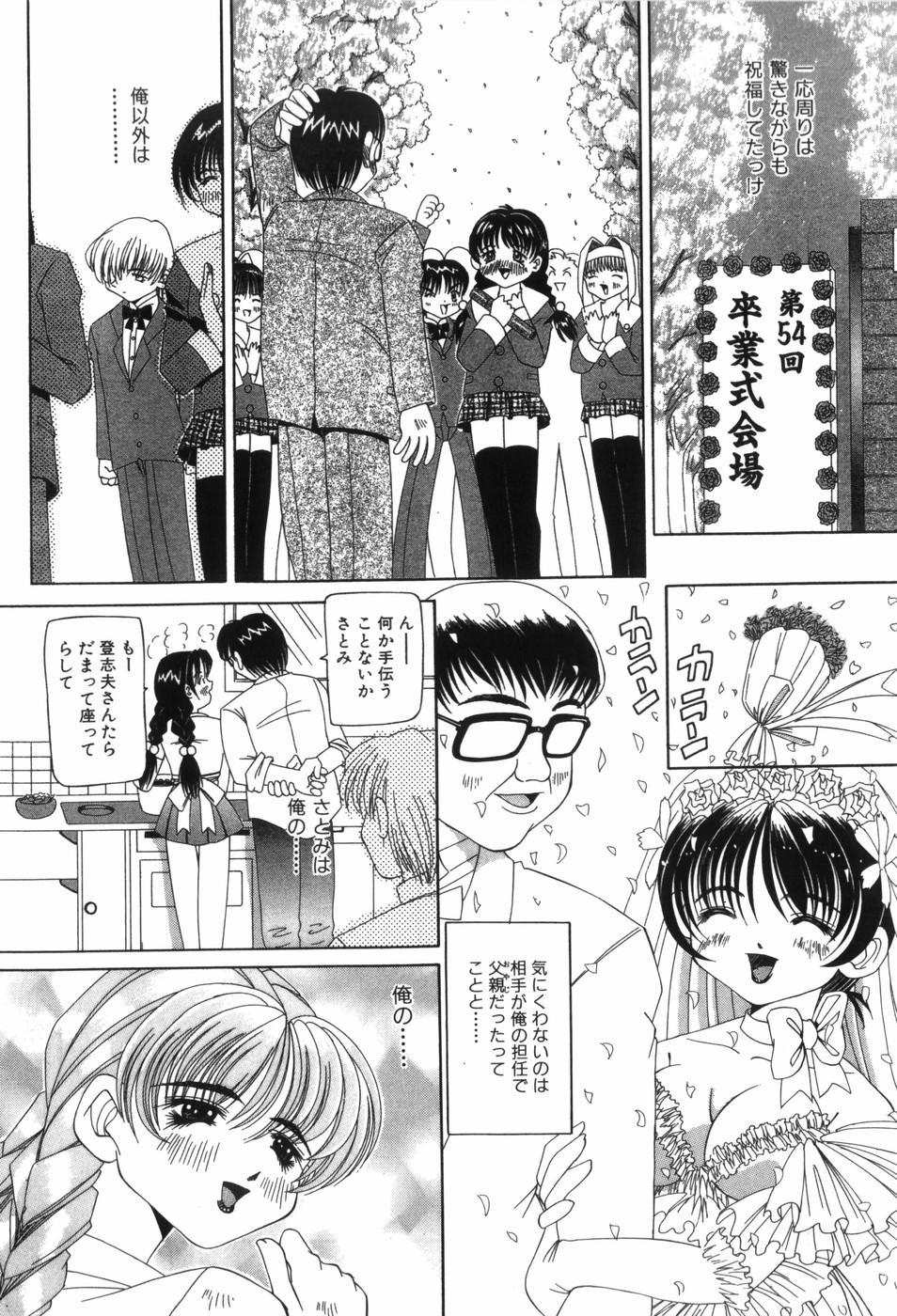 Chouhatsu   Provocation 34