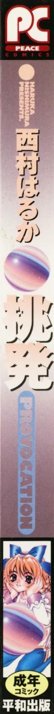 Chouhatsu   Provocation 4