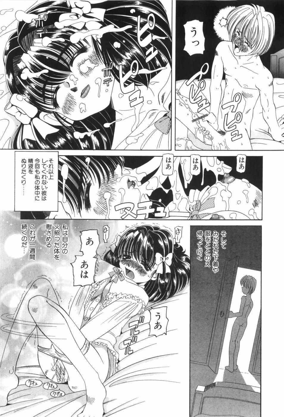 Chouhatsu   Provocation 65