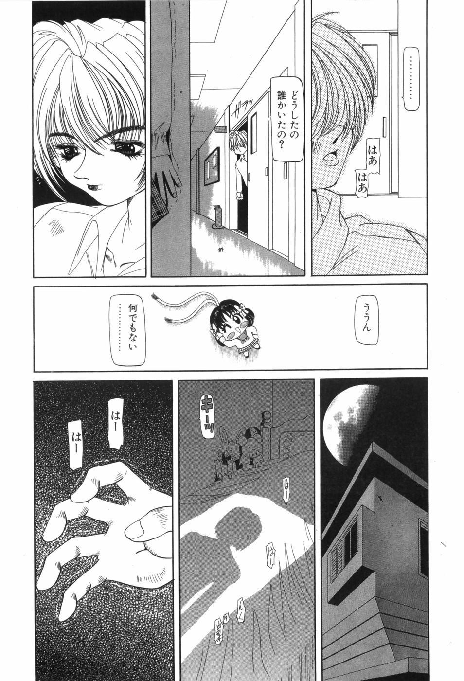 Chouhatsu   Provocation 69