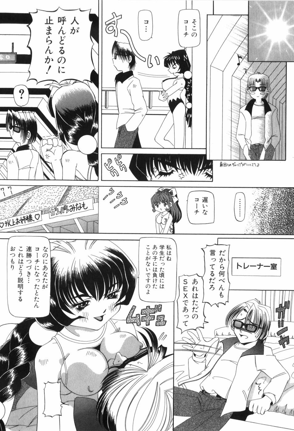Chouhatsu   Provocation 86