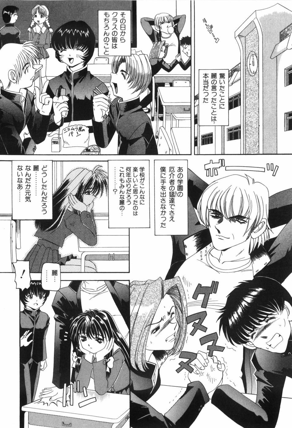 Chouhatsu   Provocation 98