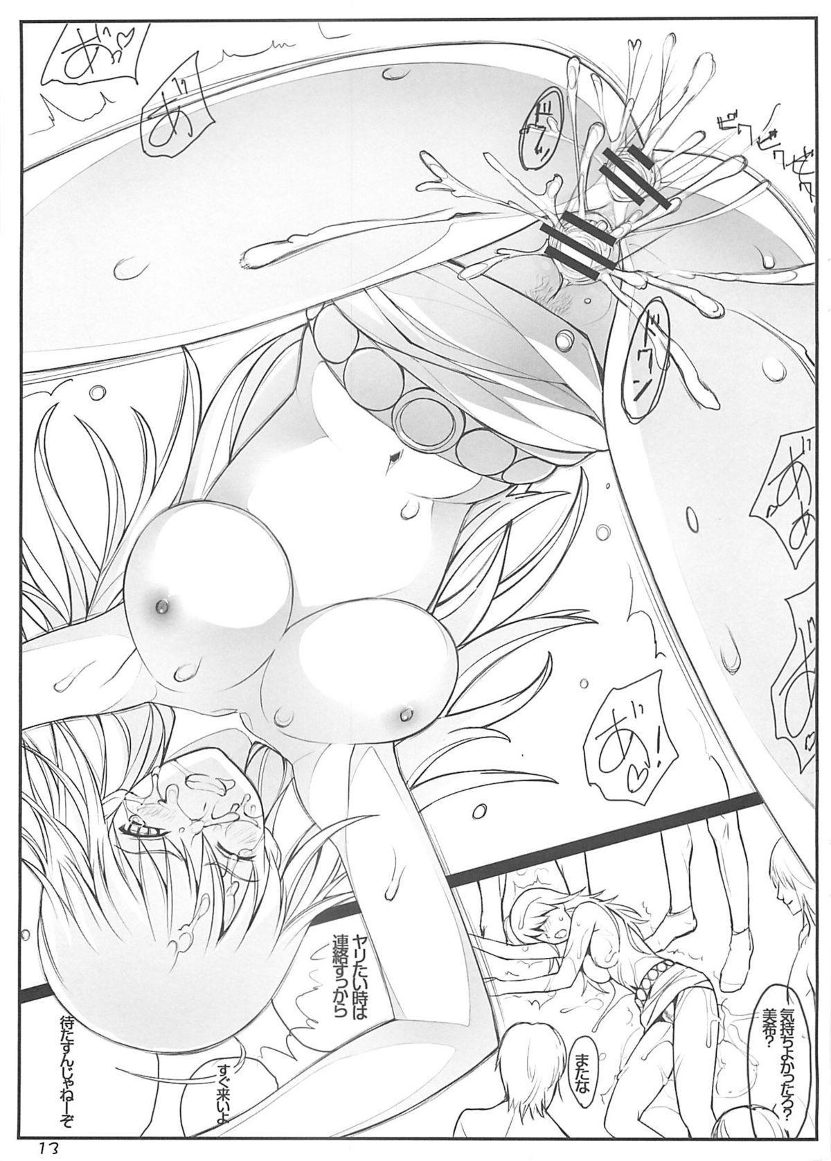 Enikki Recycle 8 no Omake Hon - Dossamagi! 12