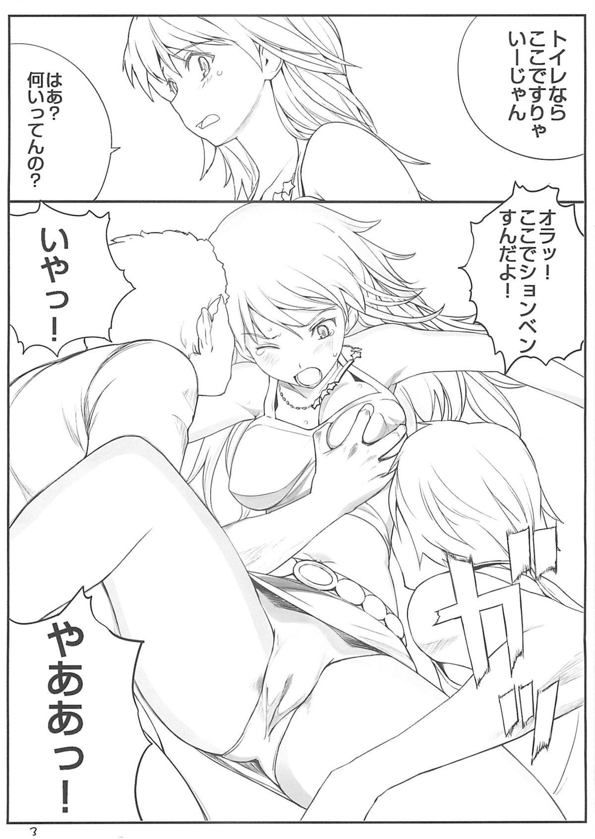 Enikki Recycle 8 no Omake Hon - Dossamagi! 2
