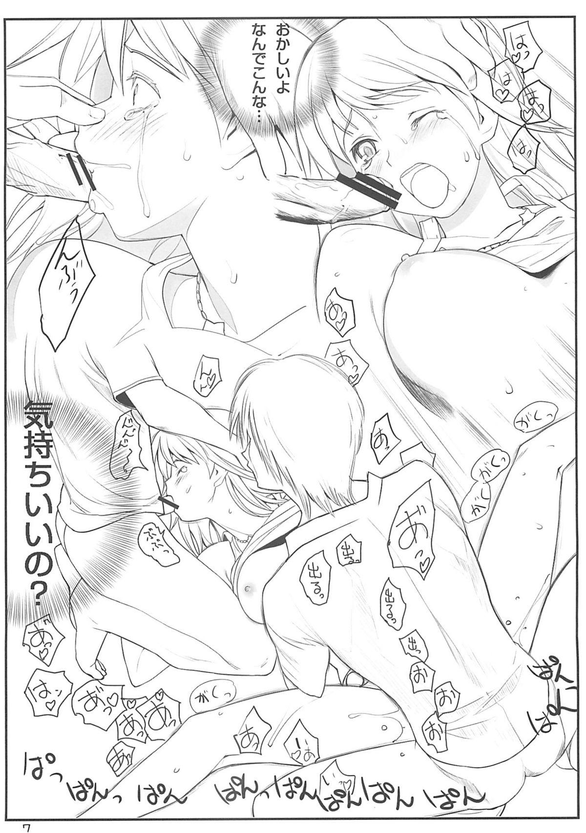 Enikki Recycle 8 no Omake Hon - Dossamagi! 6