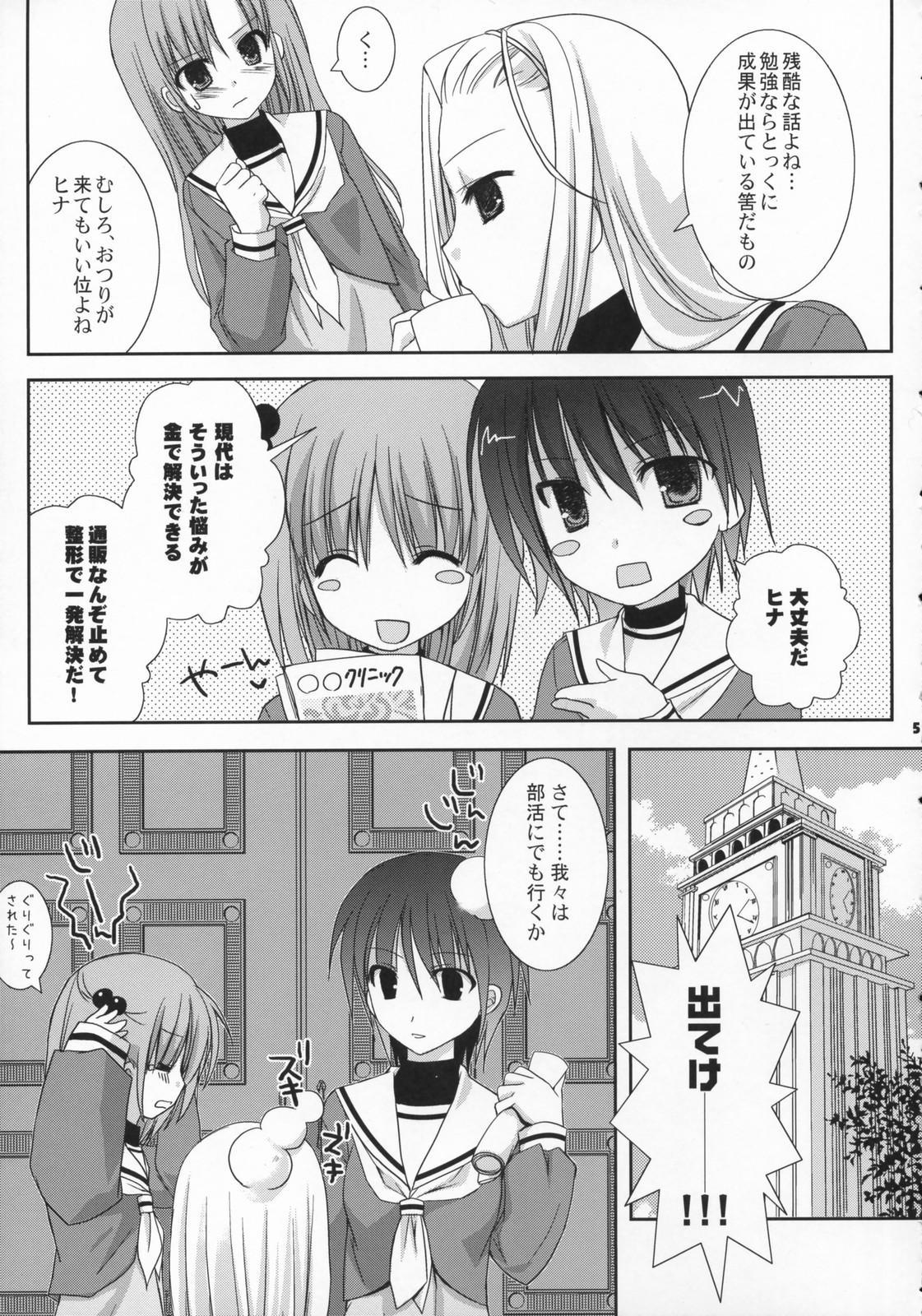 Tokimeki to Kiss 3