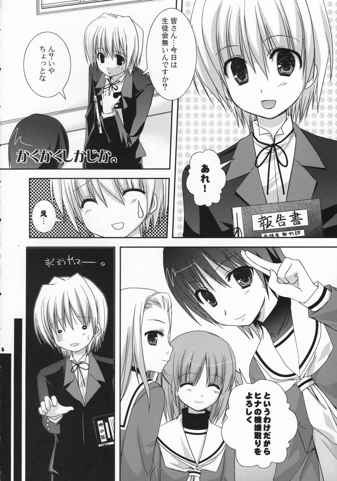 Tokimeki to Kiss 4