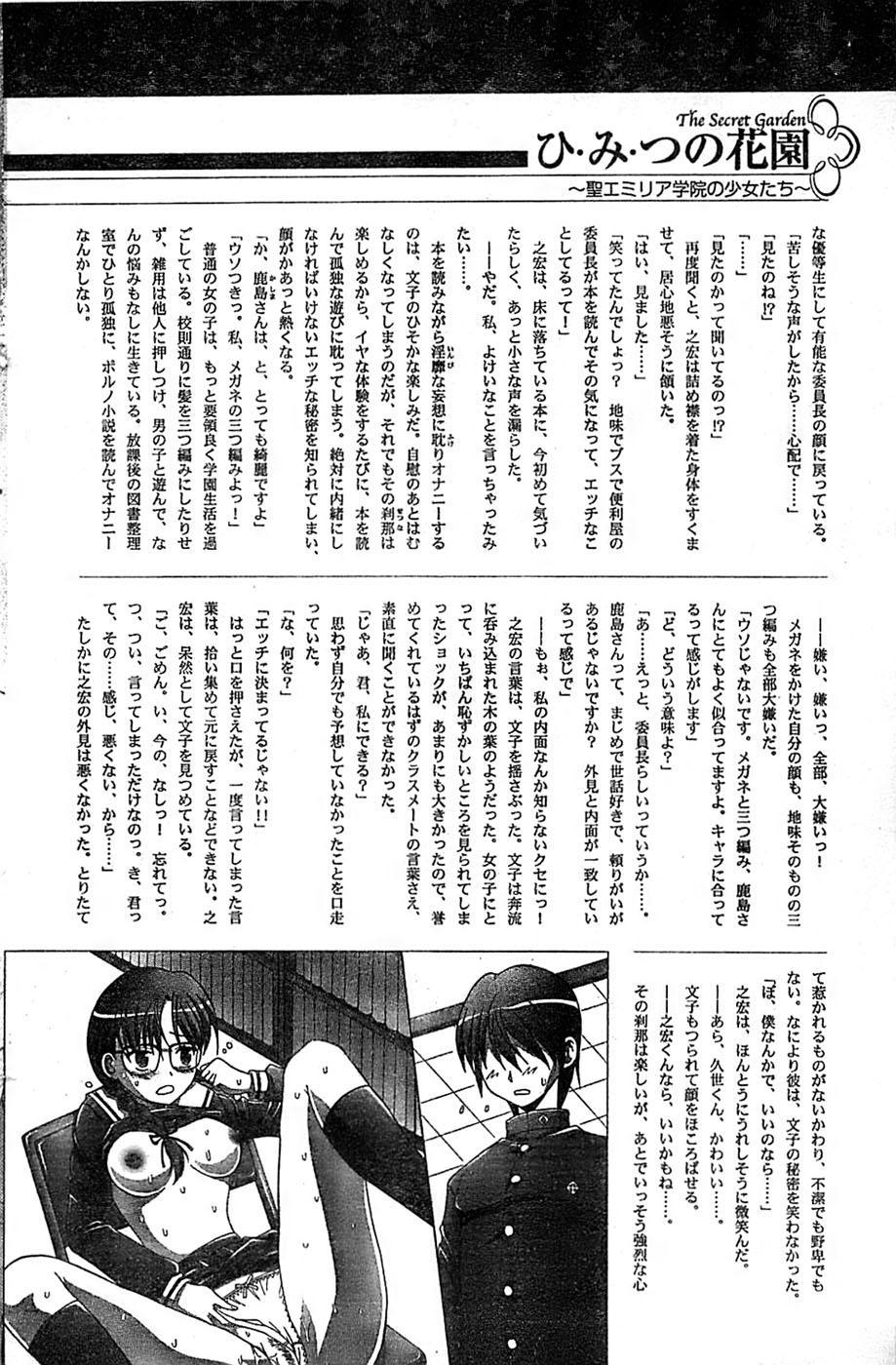 COMIC CanDoll 2007-03 Vol. 38 131