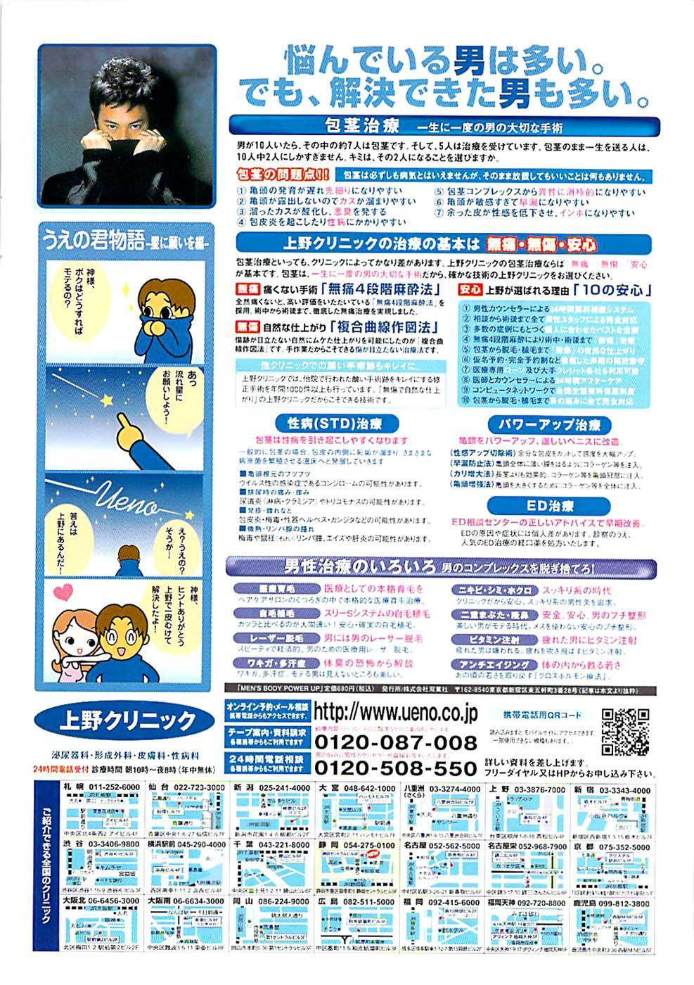 COMIC CanDoll 2007-03 Vol. 38 1