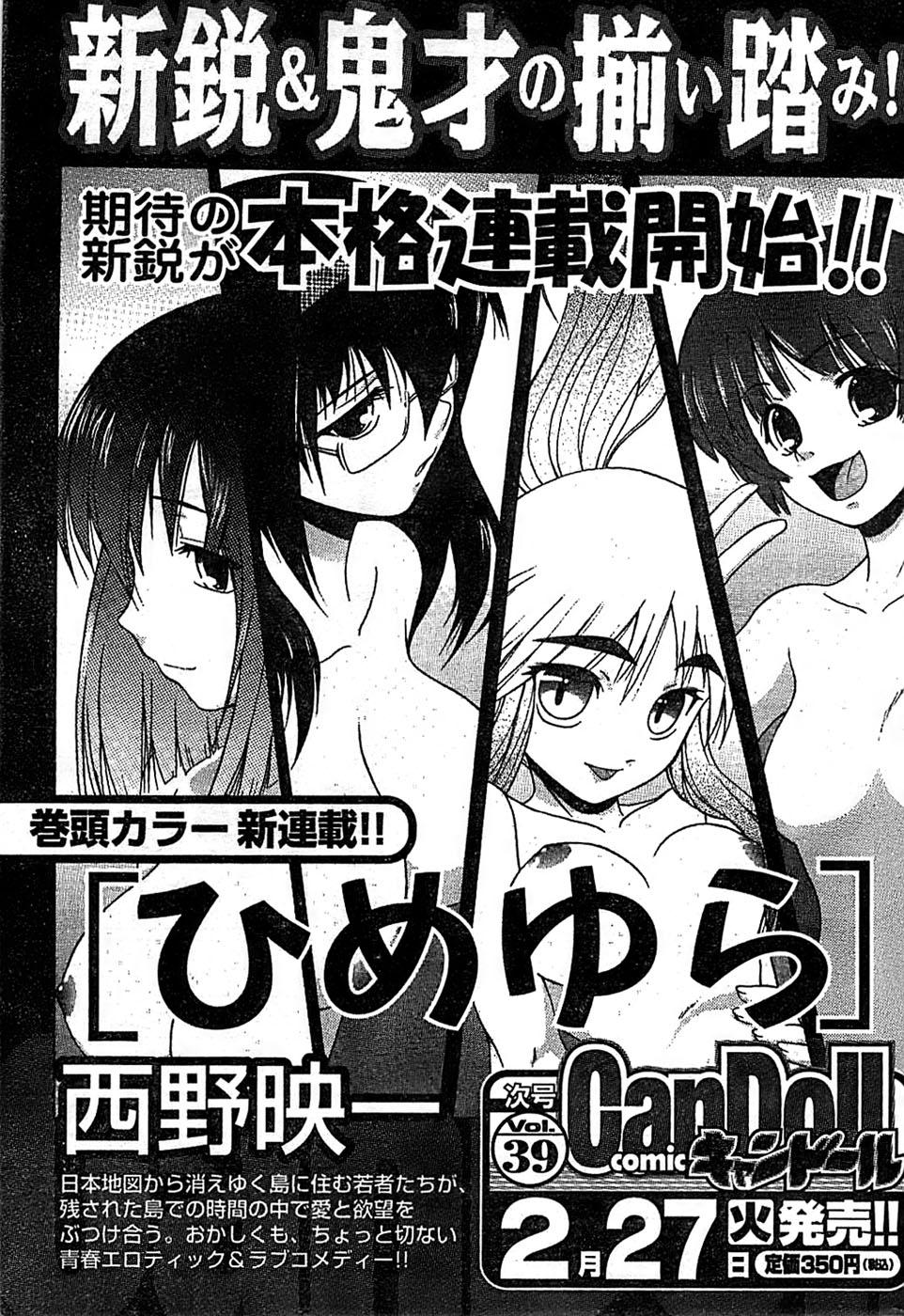 COMIC CanDoll 2007-03 Vol. 38 264