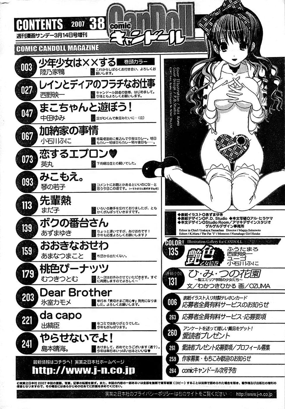 COMIC CanDoll 2007-03 Vol. 38 265