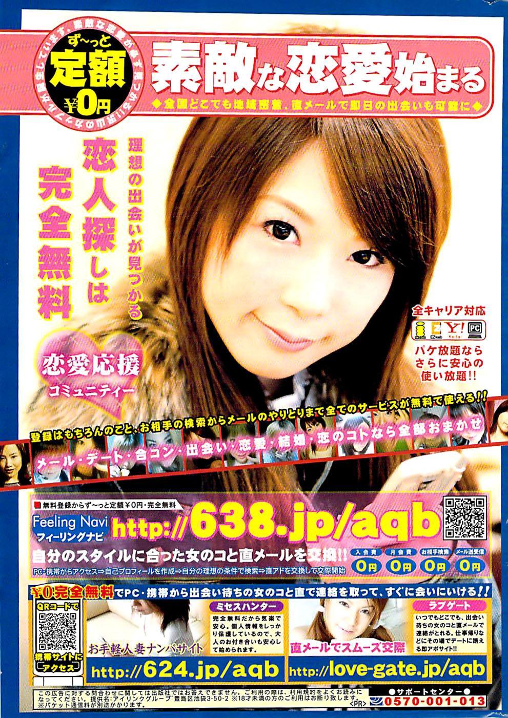 COMIC CanDoll 2007-03 Vol. 38 266