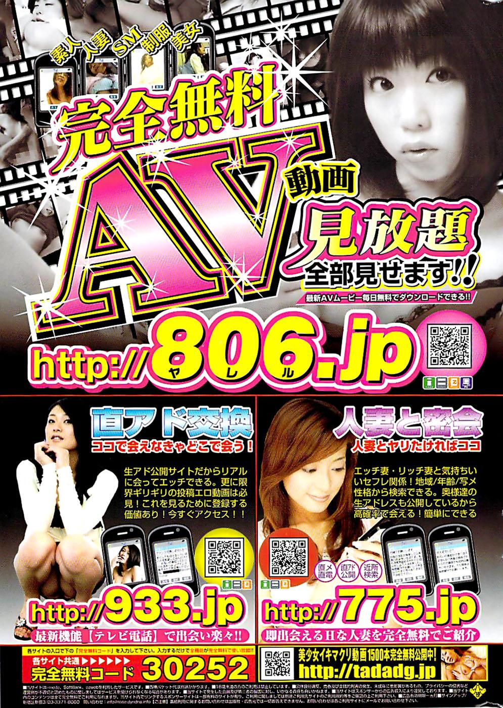 COMIC CanDoll 2007-03 Vol. 38 268