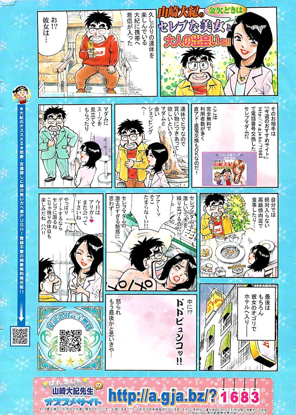 COMIC CanDoll 2007-03 Vol. 38 269